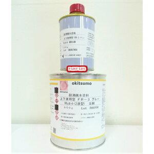 オキツモ耐沸騰水用塗料上下兼用型 FR-3グレー 1kgセット