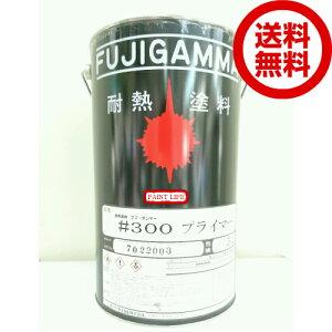 【送料無料】ガンマーケミカルフジ・ガンマー#300プライマー下塗り グレー 5kg