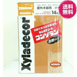 【送料無料】キシラデコールコンゾラン 各色 14kg