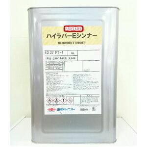 日本ペイントハイラバーEシンナー 16L
