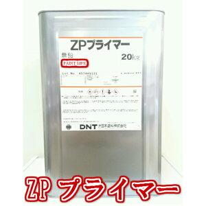 【送料無料】大日本塗料ZPプライマー無鉛各色 20kg業務用/錆止め/サビ止め