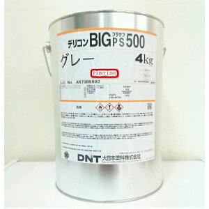 大日本塗料デリコンBIGプラサフ500グレー 4kg