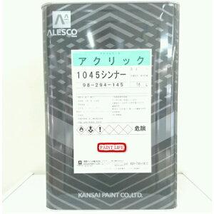 関西ペイントアクリック1045シンナー16L