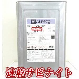 関西ペイント速乾サビナイトF4グレー・赤さび 20kg