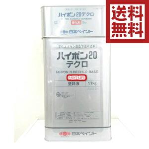 【送料無料】日本ペイントハイポン20デクロ 標準色20kgセット錆止め/業務用/サビ止め/さび止め