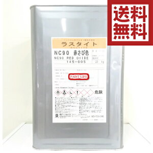 【送料無料】関西ペイントラスタイトNC90赤さび色 20kg業務用/サビ止め/錆止め
