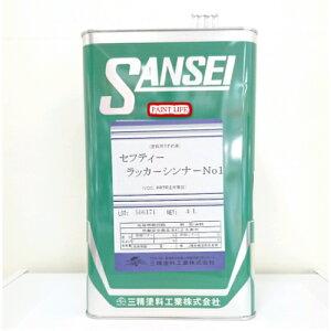三精塗料 セフティーラッカーシンナーNo1 4L工業用/業務用/洗浄/塗料希釈/塗装/洗い