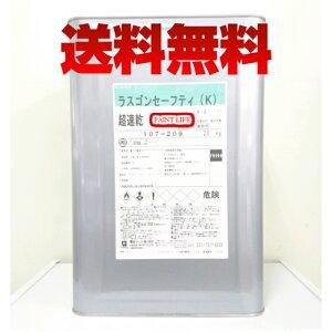 【送料無料】関西ペイントラスゴンセーフティ(K)超速乾 各色 20kg業務用/サビ/錆止め