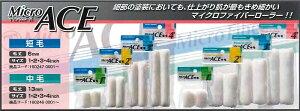 マルテー大塚刷毛製造MicroACEマイクロエース3インチ 中毛13mm1パック(2本入り)