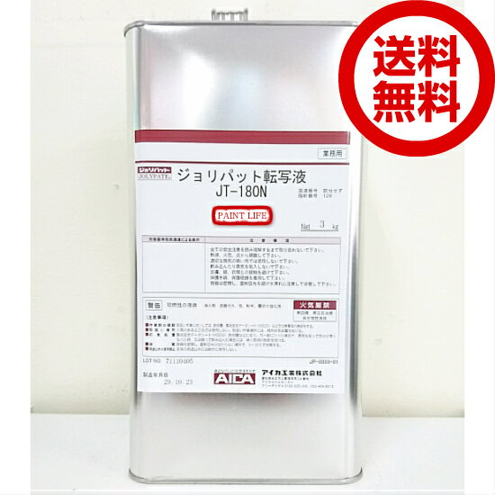 【送料無料】アイカ工業ジョリパット転写液 JT-180N 3kg