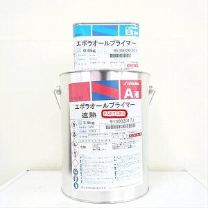日本特殊塗料エポラオールプライマー遮熱ホワイト 4kgセット