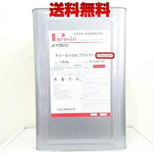 【送料無料】大島工業パイロジン PX-6109プライマーグレー 16kg