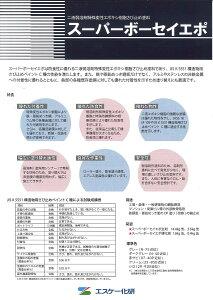 エスケー化研スーパーボーセイエポ標準色 4kgセット