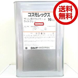 【送料無料】大日本塗料コスモレックスサッシ用プライマーライトグレー 16kgタイプ2(第2石油類)