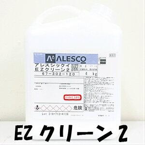 【送料無料】関西ペイントアレスシックイEZクリーン2透明 つや消し 4kg