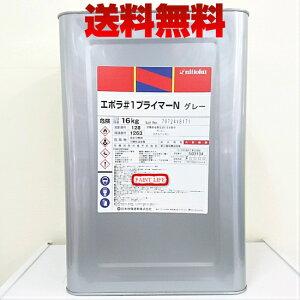 【送料無料】日本特殊塗料エポラ#1プライマーN グレー 16kg業務用/DIY/錆止め/サビ止め