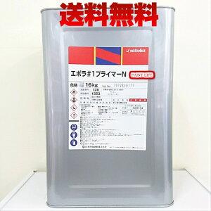 【送料無料】日本特殊塗料エポラ#1プライマーN 赤さび 16kg業務用/DIY/さび止め
