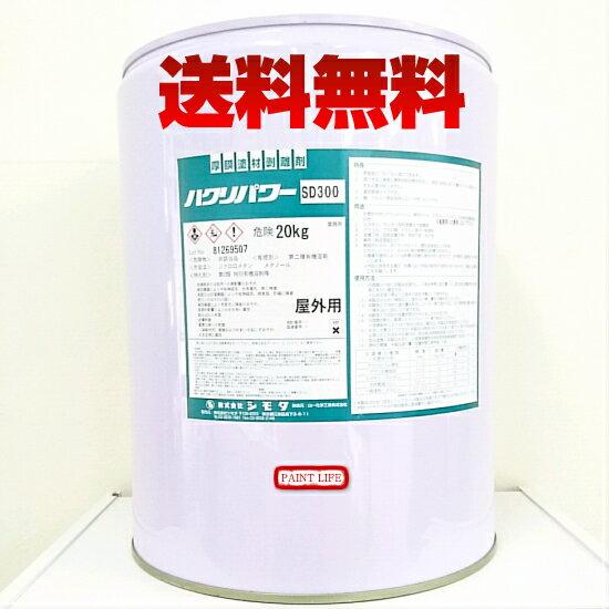 シモダハクリパワーSD300屋外用 20kg
