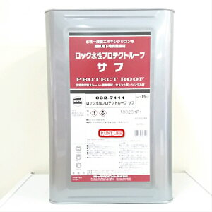 【送料無料】ロックペイント水性プロテクトルーフ サフグレー 15kg
