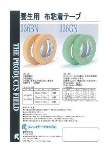 リンレイテープリンレイ 養生布テープ#336GN(緑) 25mm×25mガムテープ 1箱(60巻)