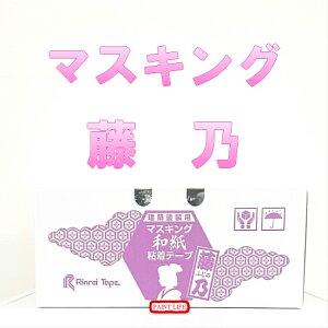 リンレイテープリンレイ マスキングテープ#161 藤乃 20mm×18m1箱(60巻)