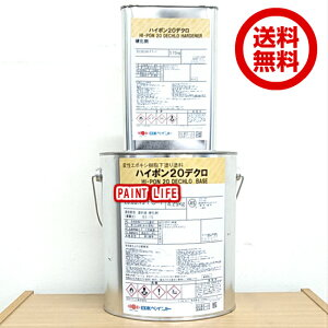 【送料無料】日本ペイントハイポン20デクロ 標準色5kgセット錆止め/業務用/サビ止め/さび止め