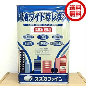 【送料無料】スズカファイン1液ワイドウレタンつや有り 標準色 15kg