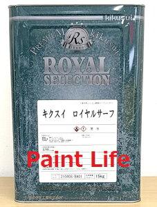 菊水化学工業ロイヤルサーフ白 15kg