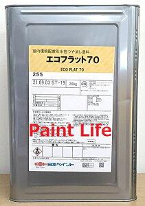 日本ペイント(ニッペ)エコフラット70255(チョコレート) 20kg業務用/DIY