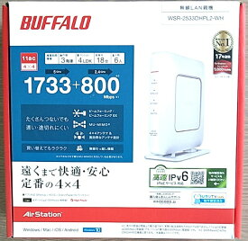 【中古品】バッファロー無線LAN親機WSR-2533DHPL2-WH1733+800Mbps ホワイト