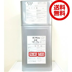 【送料無料】アトミクスフロアトップ タフモル15kgセット
