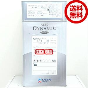 【送料無料】関西ペイントアレスダイナミックプライマー標準色 16kgセット