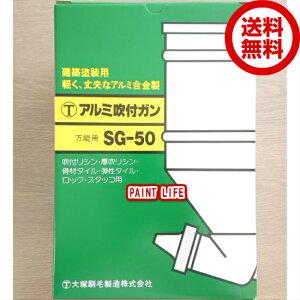 【送料無料】大塚刷毛製造アルミ吹付ガン SG-50