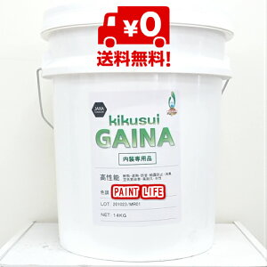 【送料無料】菊水化学工業キクスイ ガイナ内装用 白 14kg