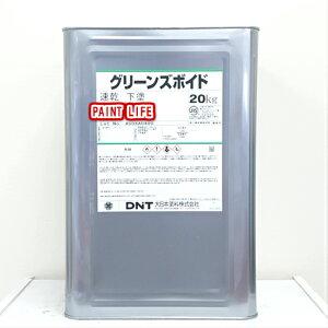 大日本塗料グリーンズボイド 速乾 下塗標準色 20kg業務用/さび止め/錆止め