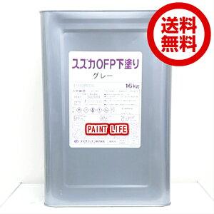 【送料無料】スズカファインスズカOFP下塗りグレー 16kg