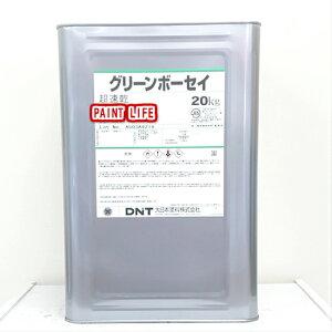 大日本塗料グリーンボーセイ超速乾標準色 20kg錆止め/業務用/サビ止め