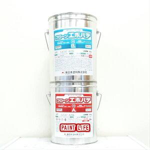 東日本塗料フローンエポパテ4kgセット