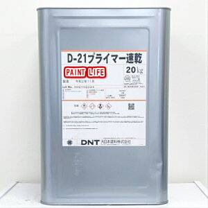 大日本塗料D-21プライマー速乾グレー 20kg