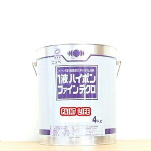 日本ペイント1液ハイポンファインデクロ標準色 4kg錆止め/業務用/サビ止め