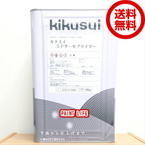 【送料無料】菊水化学工業SPサーモプライマー16kg