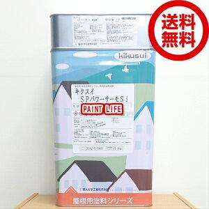 【送料無料】菊水化学工業SPパワーサーモSi標準色 15kgセット
