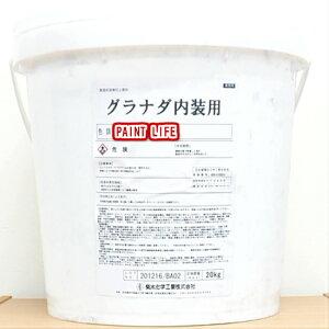 菊水化学工業グラナダ内装用標準色 20kg