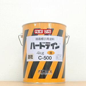 アトミクスハードラインC-500 速乾黄 4kg油性/道路・路面/工場/線/マーキング/パーキングライン/道路線引き/区画線/ライン/DIY