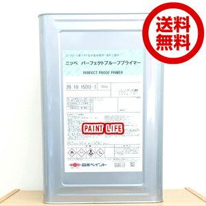 【送料無料】日本ペイントパーフェクトプルーフプライマー 淡黄色透明 16kg