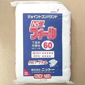 ニットーNSフィール60(7kg)