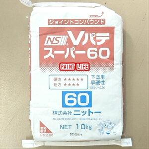 ニット−NSVパテスーパー60クリーム 10kg
