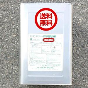【送料無料】大日技研工業ランデックスコートWS疎水剤B(ツヤ消し)ホワイト 15kg