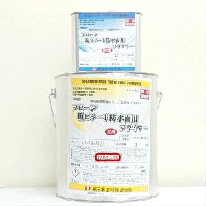 東日本塗料フローン塩ビシート防水面用プライマー3.3kgセット