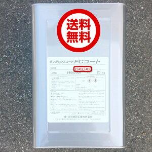 【送料無料】大日技研工業ランデックスコートFCコート 標準色 20kg